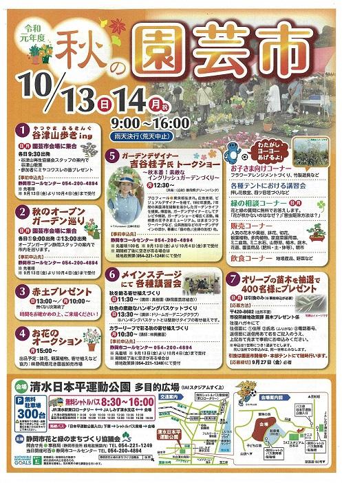 花と緑に囲まれる「秋の園芸市」が開催されます!の画像