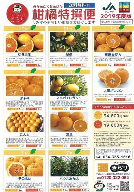 柑橘特選便  ~しみずの美味しい柑橘をお届けします~