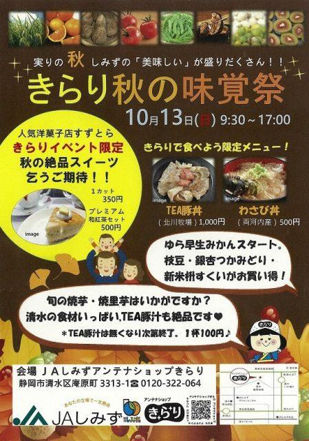 「きらり秋の味覚祭」が開催されます!
