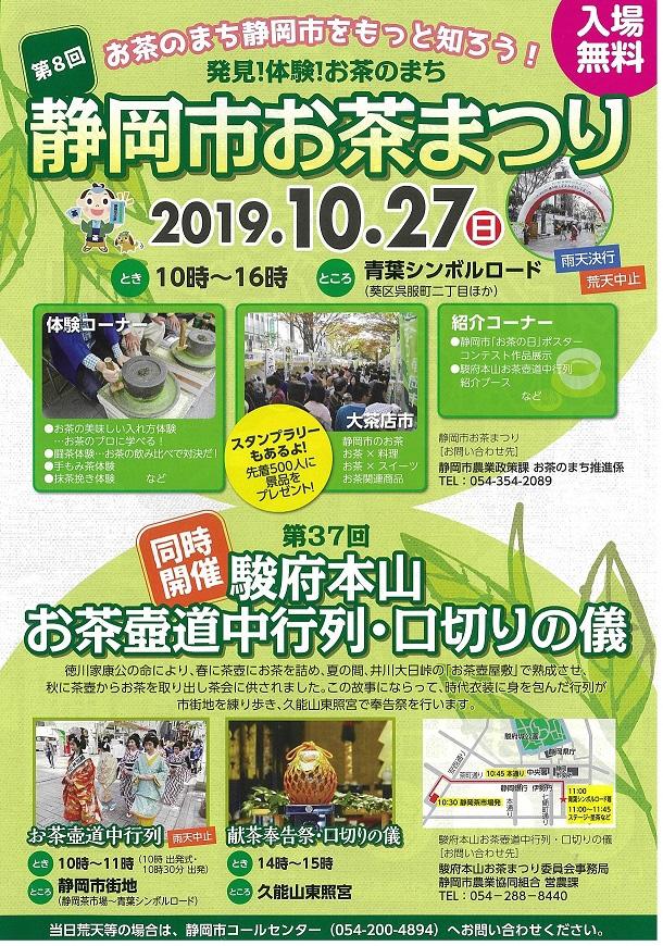 「第8回静岡市お茶まつり」が開催されます!の画像