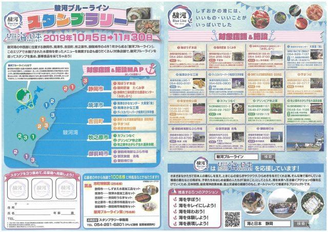 「駿河ブルーライン」を巡るスタンプラリー開催中!