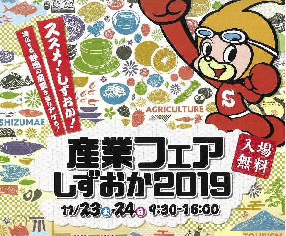 ススメ!しずおか!進化する静岡の産業を盛り上げろ!    「産業フェアしずおか2019」
