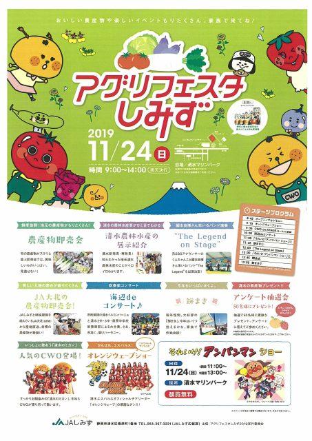 秋の農産物イベント「アグリフェスタしみず2019」が開催されます!