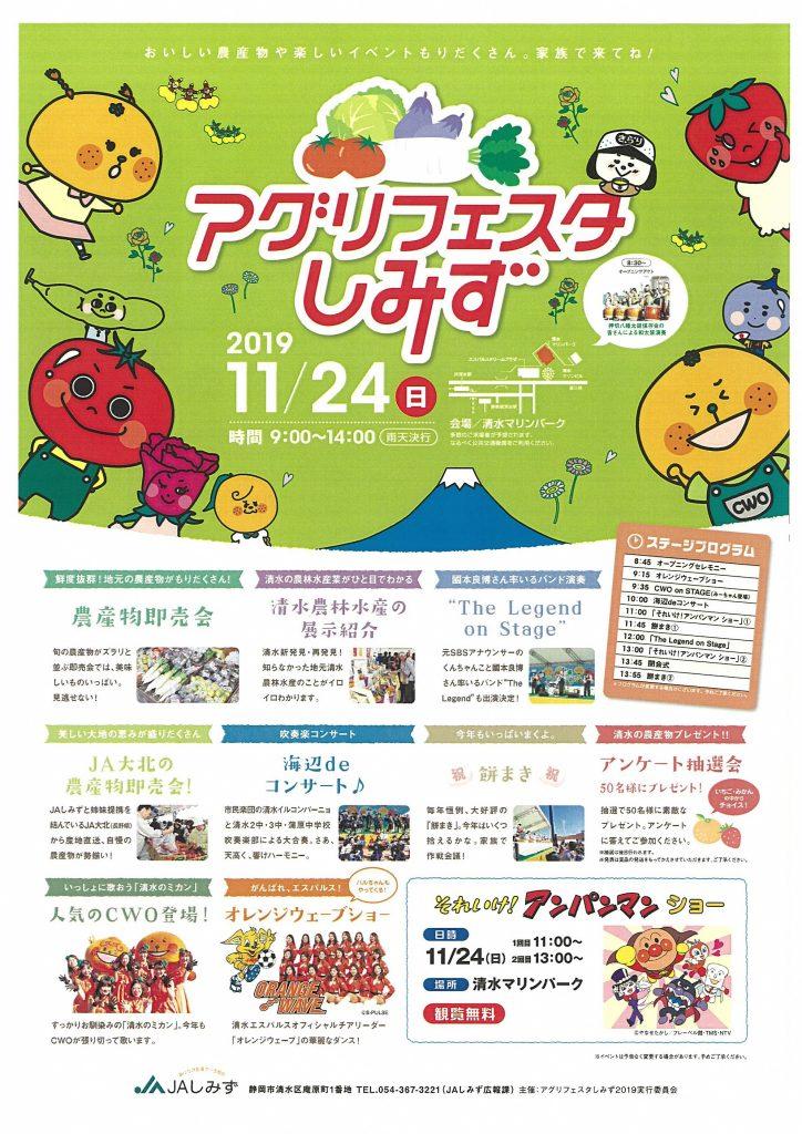 秋の農産物イベント「アグリフェスタしみず2019」が開催されます!の画像