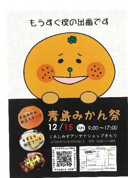 「青島みかん祭」が開催されます!