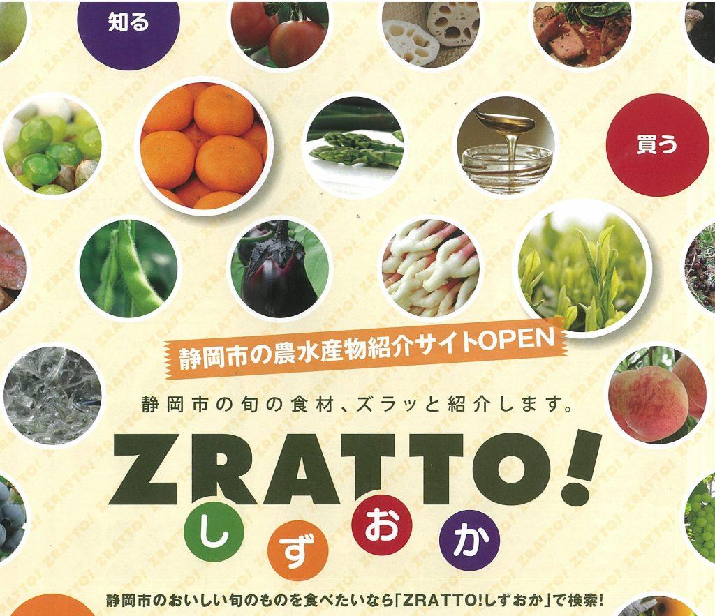 静岡市の旬の食材、ズラッと紹介します!「ZRATTO!しずおか」 の画像