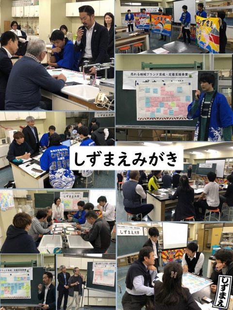 """""""しずまえみがき""""の実験室!"""