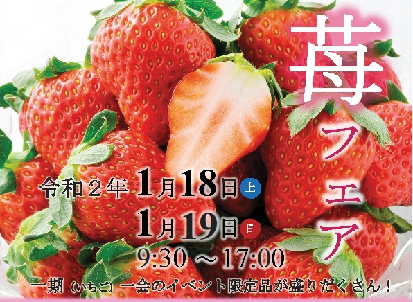 「苺フェア」 一期(いちご)一会のイベント限定品が盛りだくさん!