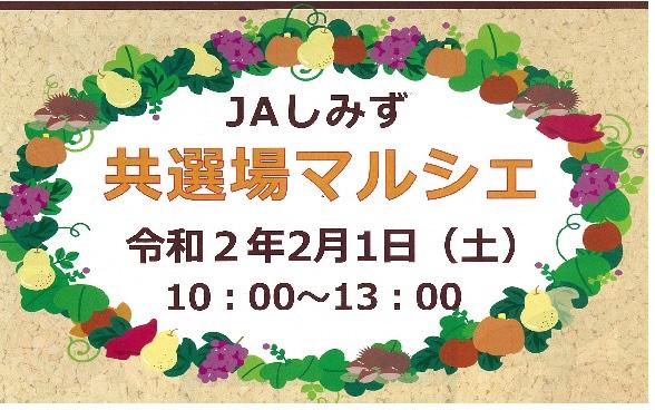「JAしみず共選場マルシェ」が開催されます!
