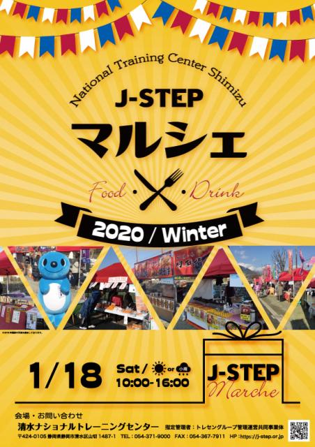 清水いはらキッチンが出店! 「J-STEPマルシェ2020/Winter」