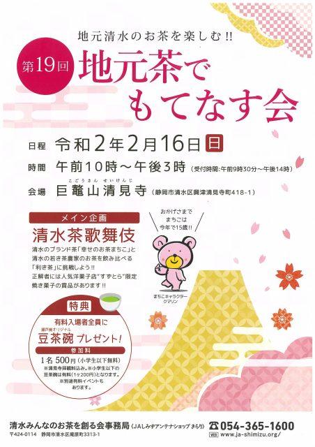 地元清水のお茶を楽しむ!! 「第19回 地元茶でもてなす会」が開催されます!