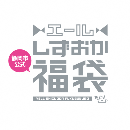 静岡市の特産品を詰め合わせた'福袋'をドライブスルー形式で販売します!