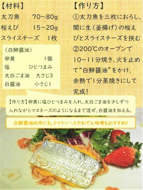 太刀魚のしずまえ焼き!?