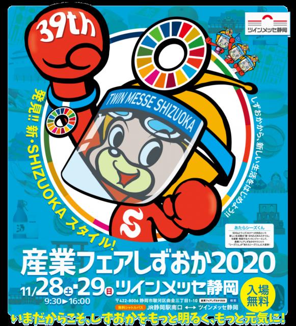 発見!!新SHIZUOKAスタイル!「産業フェアしずおか2020」