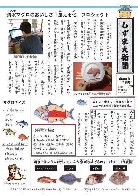 しずまえ新聞11月号発行!