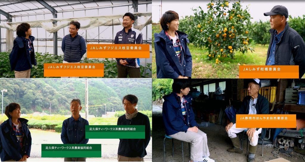 しずおか農商工連携交流会2020生産者PR動画             ~しずおかの美味しい逸品集めました~の画像