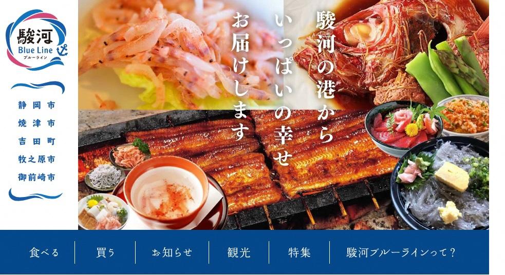 駿河ブルーライン新HP!の画像