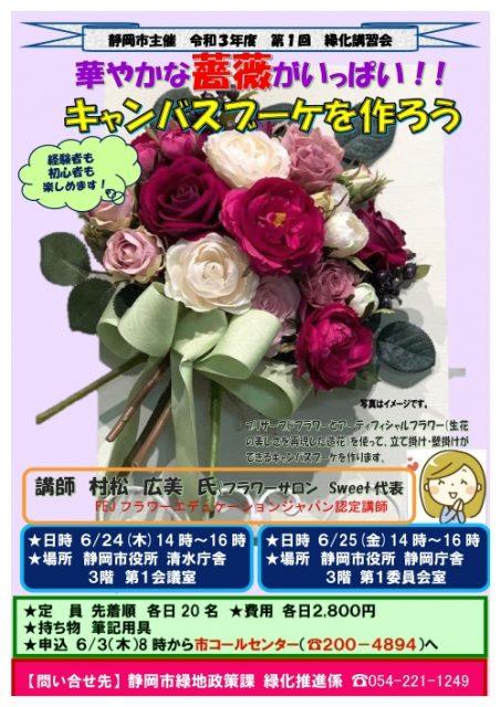 緑化講習会『華やかな薔薇がいっぱい!!キャンバスブーケを作ろう』を開催します!