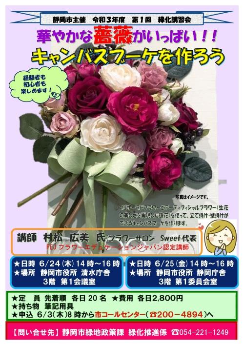 緑化講習会『華やかな薔薇がいっぱい!!キャンバスブーケを作ろう』を開催します!の画像