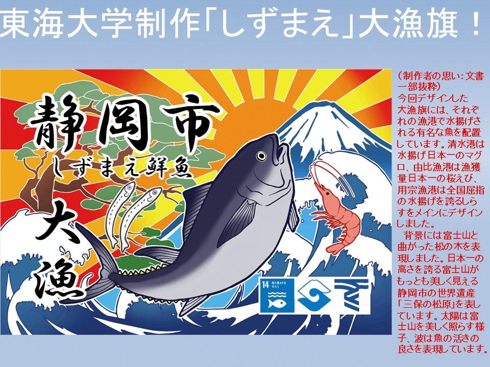 大漁旗プロジェクト!の画像