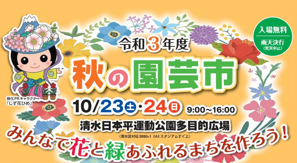 令和3年度『秋の園芸市』を開催します!!の画像